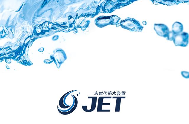 次世代節水装置 JET